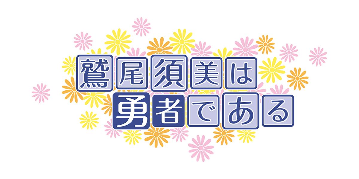 wasuyu_logo