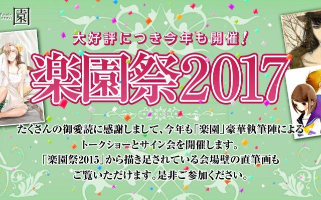 rakuen_fes2017