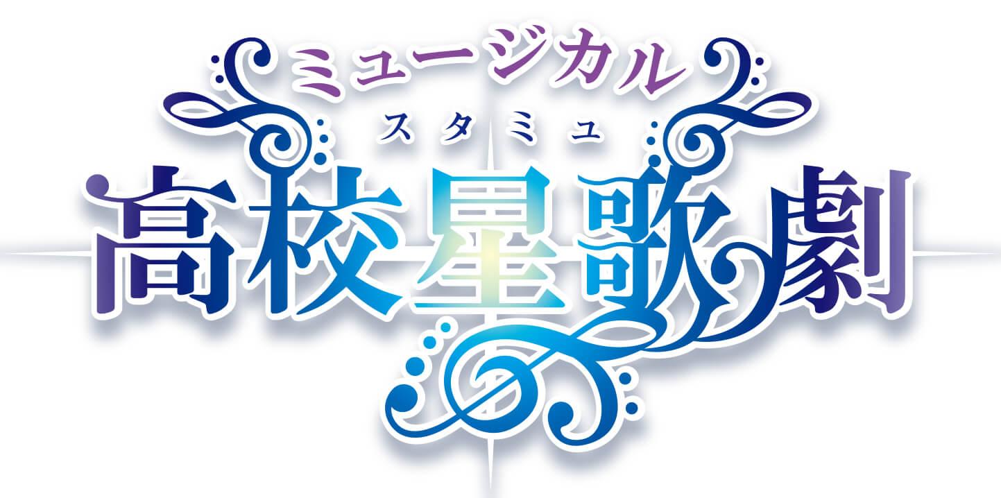 STM_Musical_logo
