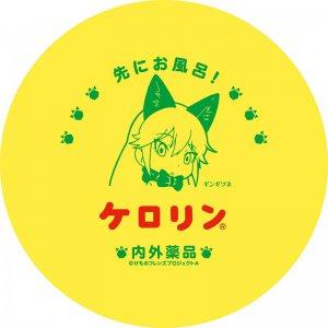 三校_gin_kerorin_2