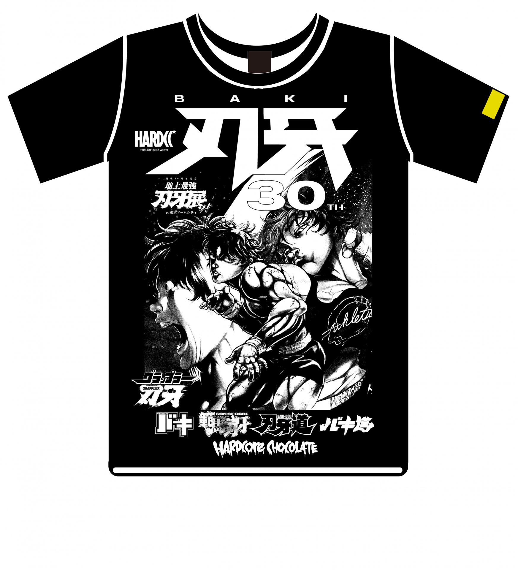 『連載30周年記念 地上最強刃牙展ッ!in 東京ドームシティ』