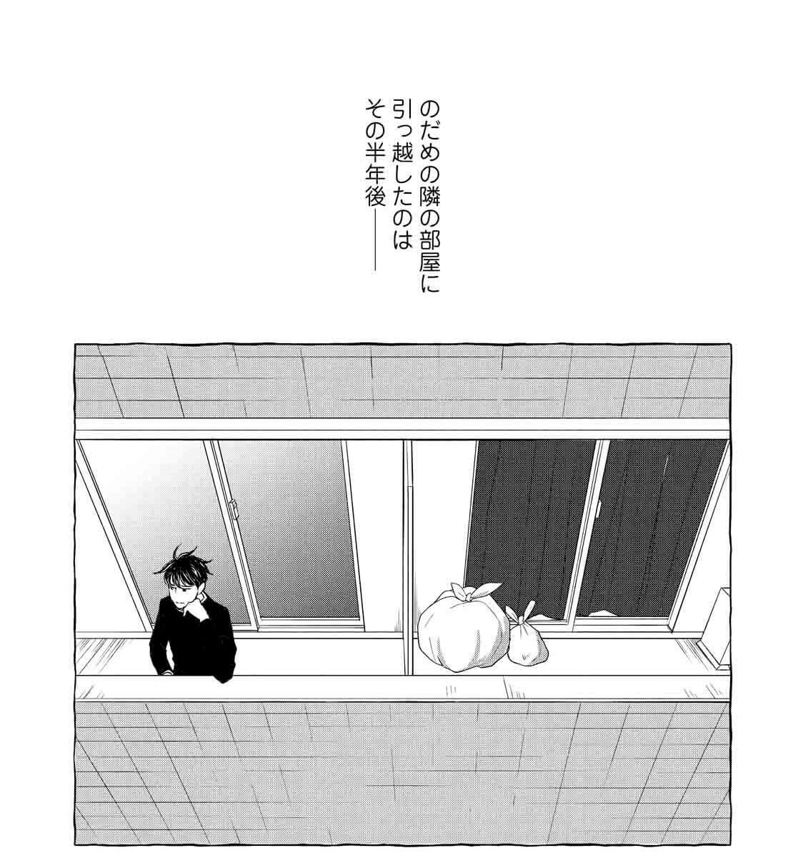 『のだめカンタービレ 新装版』
