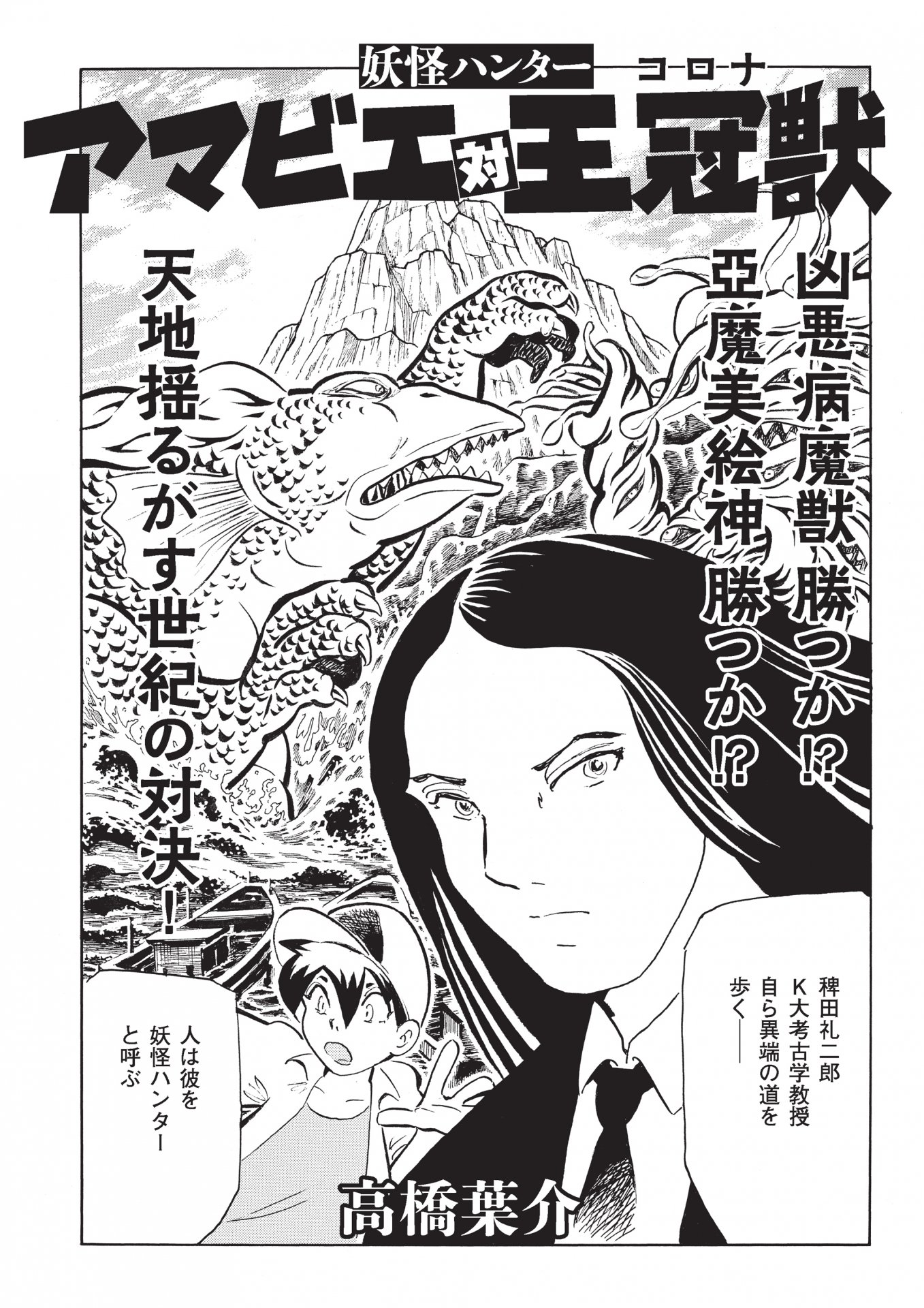 『諸星大二郎トリビュート』 9月7日発売