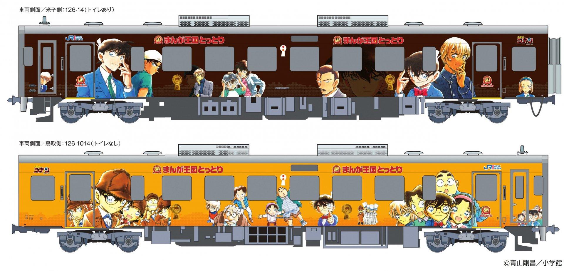 名探偵コナン列車