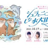 人気声優・梶裕貴と峯田茉優による音声ガイド!しながわ水族館30周年イベント開催決定