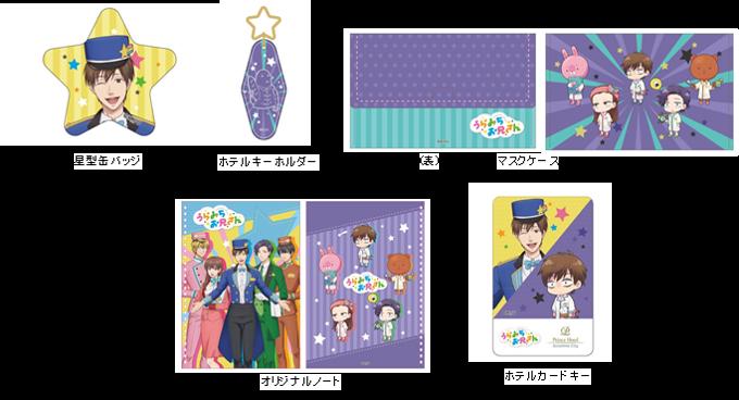 TVアニメ『うらみちお兄さん』×サンシャインシティプリンスホテルコラボレーション
