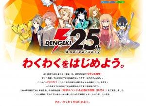 dengeki25thhp_top
