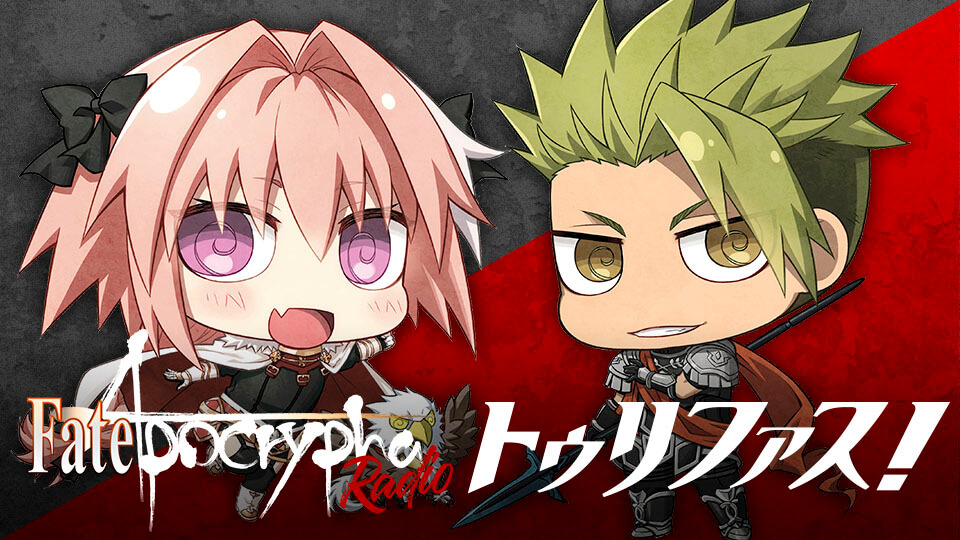 fate_apocrypha_radiobanner_re01