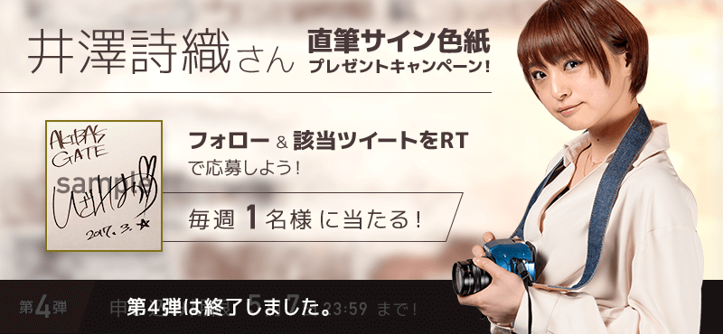 interview4_campaign_banner
