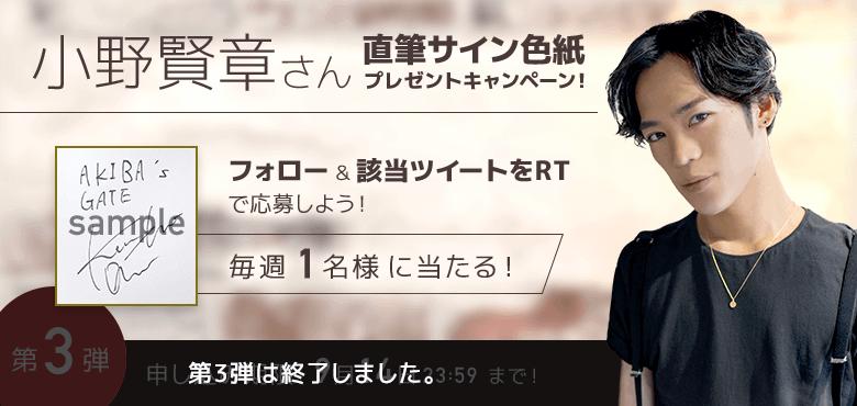 interview_ono3_banner