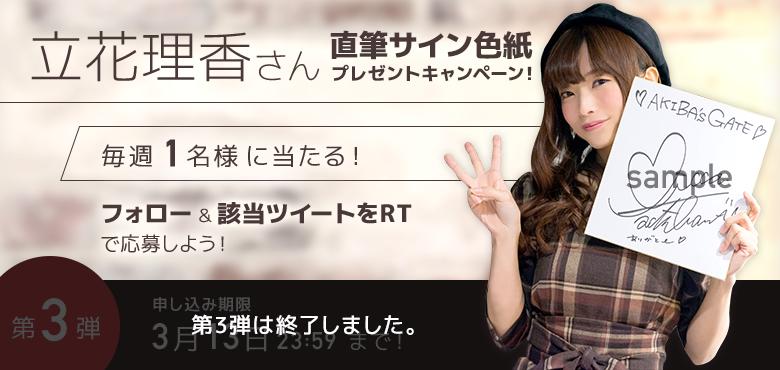 interview_tati3_campaign_pc