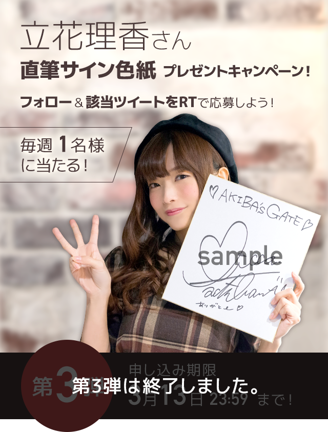 interview_tati3_campaign_sp