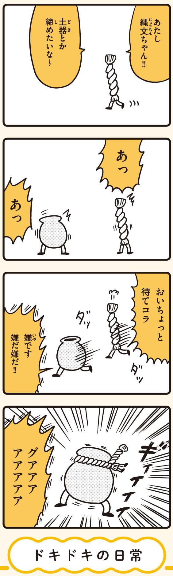 009-034-ゆる4-歴史01章.indd