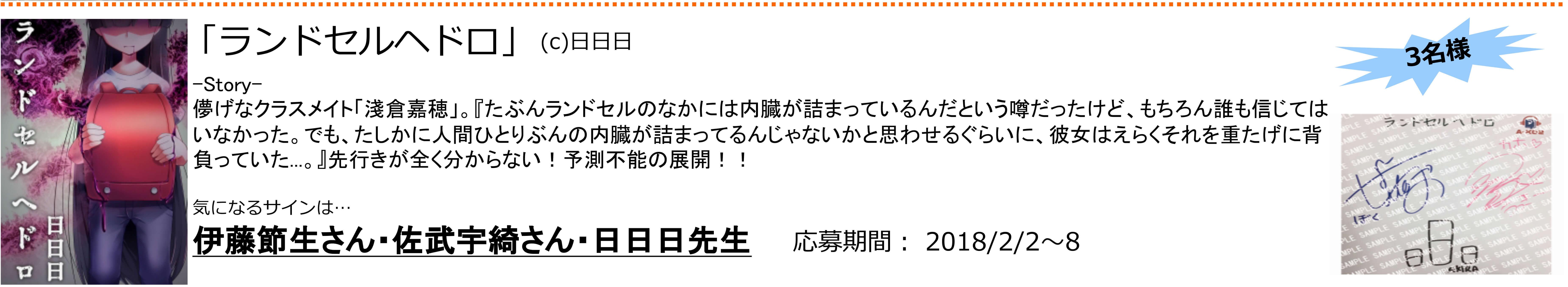 ニュースリリースOct5 プレゼントキャンペーン最終_横に修正
